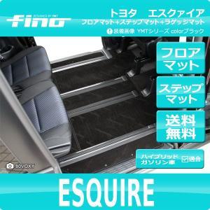 ◇fino◇フィーノ トヨタ エスクァイア フロアマット+ステップマット エスクワイア|y-mt