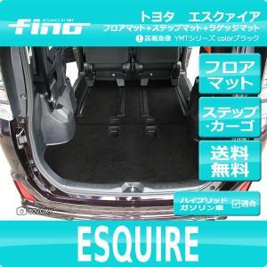 ◇fino◇フィーノ トヨタ エスクァイア フロアマット+ステップマット+トランクマット エスクワイア|y-mt