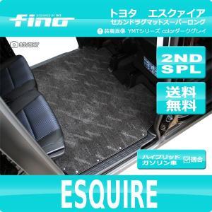 ◇fino◇フィーノ トヨタ エスクァイア セカンドラグマットスーパーロング エスクワイア ガソリン車/ハイブリッド車|y-mt