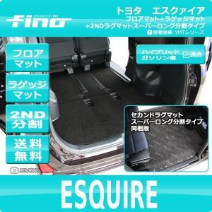 ◇fino◇フィーノ トヨタ エスクァイア フロアマット+トランクマット+セカンドラグマットスーパーロング分割タイプ エスクワイア|y-mt