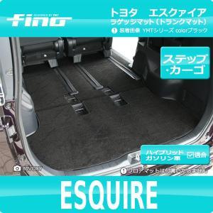 ◇fino◇フィーノ トヨタ エスクァイア ラゲッジマット(トランクマット) エスクワイア|y-mt