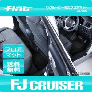 ◇fino◇フィーノ トヨタ FJクルーザー フロアマット 送料無料!|y-mt