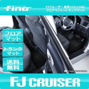 ◇fino◇フィーノ トヨタ FJクルーザーフロアマット+トランクマット 送料無料!|y-mt