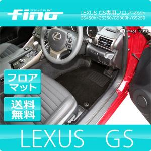 ◇fino◇フィーノ LEXUS GS250 GS350 GS450h GS300h フロアマット送料無料|y-mt