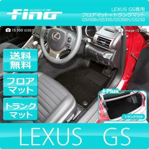 ◇fino◇フィーノ LEXUS GS250 GS350 GS450h GS300h フロアマット+トランクマット送料無料|y-mt