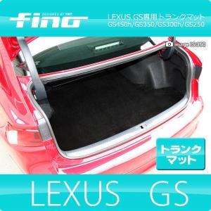 ◇fino◇フィーノ LEXUS GS250 GS350 GS450h GS300h トランクマット(ラゲッジマット)|y-mt