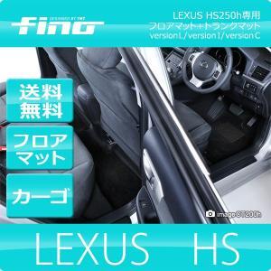 ◇fino◇フィーノ LEXUS HS250h フロアマット+トランクマット(ラゲッジマット)送料無料|y-mt