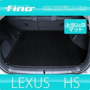 ◇fino◇フィーノ LEXUS HS250h ラゲッジマット(トランクマット)|y-mt