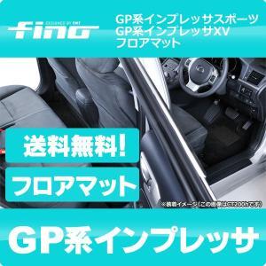 ◇fino◇フィーノ GP系インプレッサスポーツ インプレッサXV フロアマット 送料無料!|y-mt