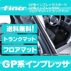 ◇fino◇フィーノ GP系インプレッサスポーツ インプレッサXV フロアマット+トランクマット 送料無料!|y-mt