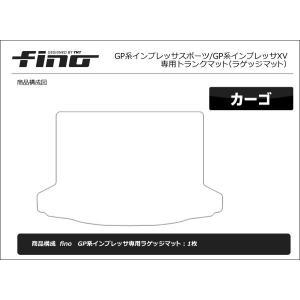 ◇fino◇フィーノ GP系インプレッサスポーツ インプレッサXV トランクマット(ラゲッジマット)|y-mt|04