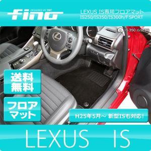 ◇fino◇フィーノ LEXUS IS250 IS350 IS300h IS200tフロアマット送料無料|y-mt