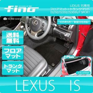 ◇fino◇フィーノ LEXUS IS250 IS350 IS300h IS200tフロアマット+トランクマット 送料無料|y-mt