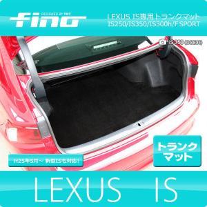 ◇fino◇フィーノ LEXUS IS250 IS350 IS300h IS200t トランクマット(ラゲッジマット)|y-mt