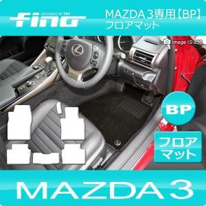 マツダ 新型 マツダ3 BP系 フロアマットmatsuda3 Finoシリーズ フィーノ|y-mt