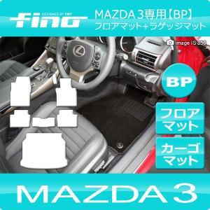 マツダ 新型 マツダ3 BP系 フロアマット+ラゲッジマット Finoシリーズ フィーノ|y-mt