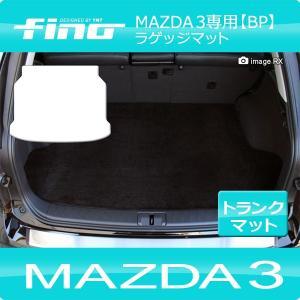 マツダ 新型 マツダ3 BP系 ラゲッジマット Finoシリーズ フィーノ|y-mt
