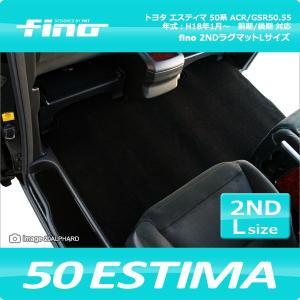 ◇fino◇フィーノ  50系エスティマ セカンドラグマットLサイズ|y-mt