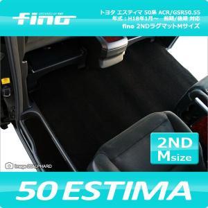 ◇fino◇フィーノ  50系エスティマ セカンドラグマットMサイズ|y-mt