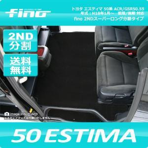 ◇fino◇フィーノ フロアマット  50系エスティマ セカンドラグマット スーパーロング分割タイプ|y-mt