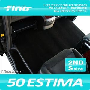 ◇fino◇フィーノ  50系エスティマ セカンドラグマットSサイズ|y-mt