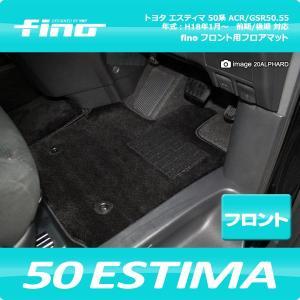 ◇fino◇フィーノ  50系エスティマ フロント フロアマット|y-mt