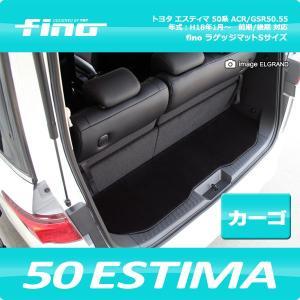 ◇fino◇フィーノ  50系エスティマ ラゲッジマットSサイズ|y-mt