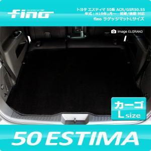 ◇fino◇フィーノ  50系エスティマ  ラゲッジマットLサイズ |y-mt