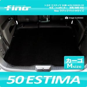 ◇fino◇フィーノ  50系エスティマ  ラゲッジマットMサイズ|y-mt