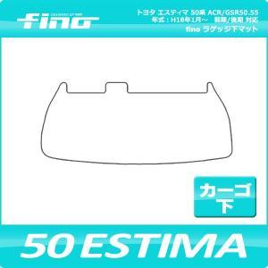 ◇fino◇フィーノ  50系エスティマ  ラゲッジ下マット|y-mt