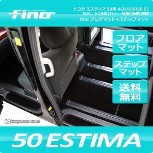 ◇fino◇フィーノ  50系エスティマ  フロアマット+ステップマット 送料無料|y-mt