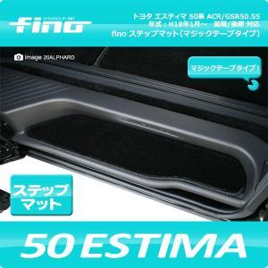 ◇fino◇フィーノ  50系エスティマ ステップマット マジックテープタイプ(エントランスマット)|y-mt
