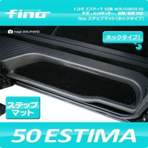 ◇fino◇フィーノ  50系エスティマ ステップマット ホックタイプ(エントランスマット)|y-mt