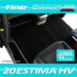 ◇fino◇フィーノ  20系エスティマハイブリッド セカンドラグマットMサイズ|y-mt