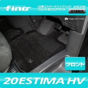 ◇fino◇フィーノ  20系エスティマハイブリッド フロント フロアマット|y-mt