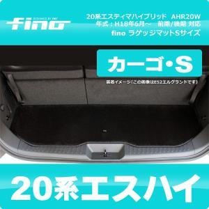 ◇fino◇フィーノ  20系エスティマハイブリッド ラゲッジマットSサイズ|y-mt