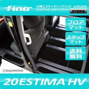 ◇fino◇フィーノ 20系エスティマハイブリッド フロアマット+ステップマット 送料無料|y-mt
