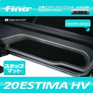 ◇fino◇フィーノ  20系エスティマハイブリッド ステップマット マジックテープタイプ(エントランスマット)|y-mt