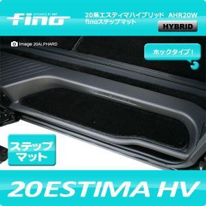 ◇fino◇フィーノ 20系エスティマハイブリッド ステップマット ホックタイプ(エントランスマット)|y-mt
