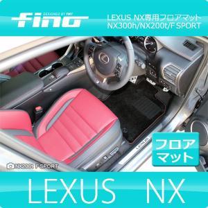 【送料無料】◇fino◇フィーノ レクサス NX NX300h/NX200t/NX300 フロアマット|y-mt