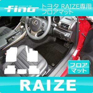 【送料無料】トヨタ 新型 ライズ 200系  フロアマット Finoシリーズ フィーノ|y-mt