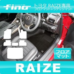 【送料無料】トヨタ 新型 ライズ 200系  フロアマット+ラゲッジマット Finoシリーズ フィーノ|y-mt