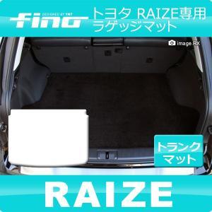【送料無料】トヨタ 新型 ライズ 200系  ラゲッジマット Finoシリーズ フィーノ|y-mt