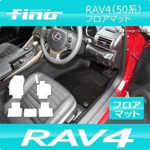 新型 RAV4 50系 フロアマット Finoシリーズ フィーノ 送料無料!|y-mt