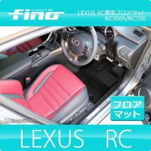 【送料無料】◇fino◇フィーノ レクサス RC RC300h RC350 フロアマット LEXUS|y-mt