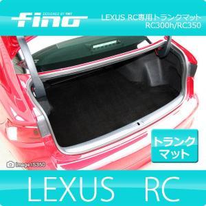 ◇fino◇フィーノ レクサス RC RC300h RC350 トランクマット LEXUS|y-mt
