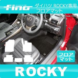【送料無料】ダイハツ 新型 ロッキー 200系  フロアマット Finoシリーズ フィーノ|y-mt