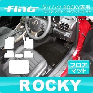 【送料無料】ダイハツ 新型 ロッキー 200系  フロアマット+ラゲッジマット Finoシリーズ フィーノ|y-mt