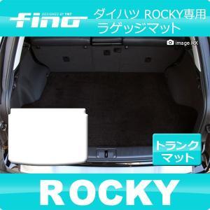 【送料無料】ダイハツ 新型 ロッキー 200系 ラゲッジマット  Finoシリーズ フィーノ|y-mt