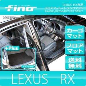 ◇fino◇フィーノ LEXUS 新型RX RX200t RX450h RX350 RX270 フロアマット+ラゲッジマット(トランクマット) (20系/10系)|y-mt